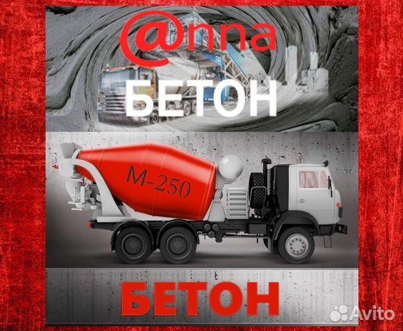 Купить бетон реклама цены на цемент в москве и области