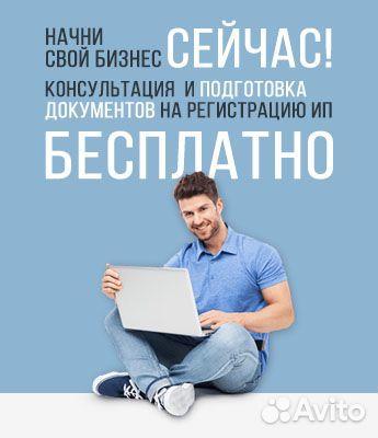 подготовим документы для регистрации ип