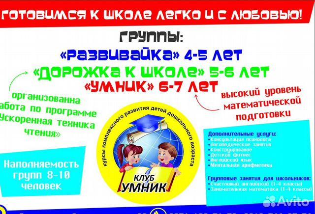 Развивающие курсы для детей  89511923132 купить 1