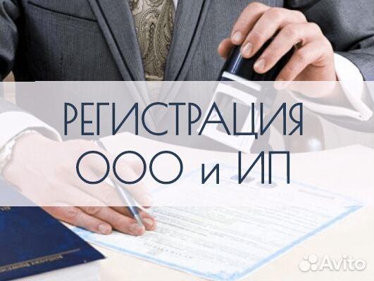 услуги регистрации ип уфа