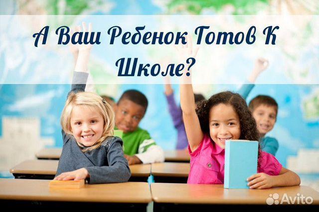 Домашние задания 1-4 кл. Подготовка к школе  89039969830 купить 7