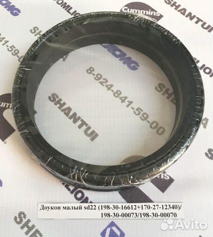 Доукон малый Shantui 198-30-00073 купить 1