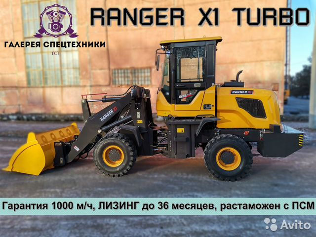 Погрузчик ranger X1 turbo 89145810528 купить 2