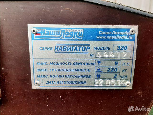Лодка пвх Навигатор 320 купить 4
