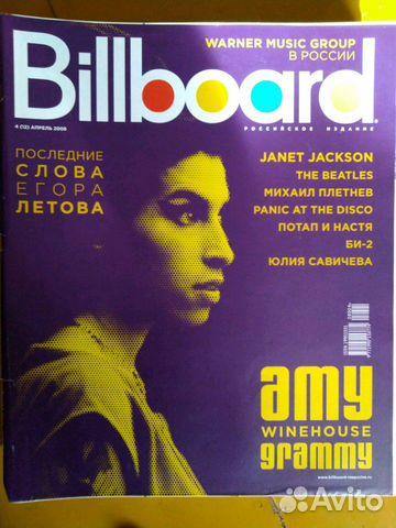 Журналы RollingStone и Billboard 89528427960 купить 4