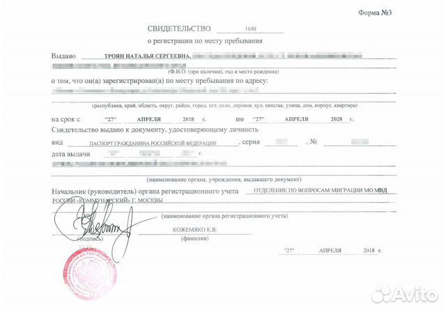 Временная регистрация (Прописка) в Уфе 89966224305 купить 2