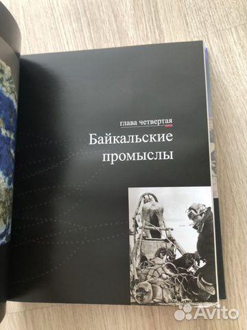 О Байкале купить 4