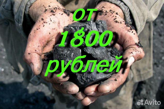 Каменный уголь  89235671319 купить 2