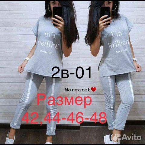 Костюмы 89285411213 купить 2