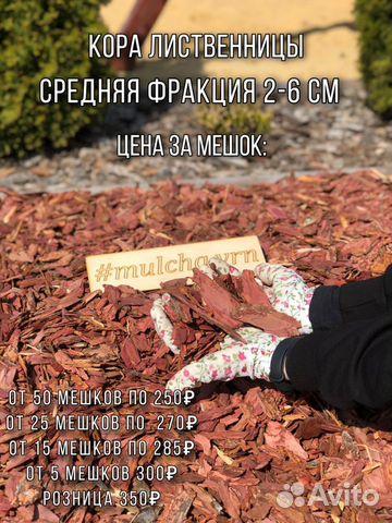 Мульча из коры лиственницы. Укрывной материал 89036526880 купить 2