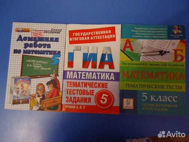 Решебник Для Аттестации По Математике