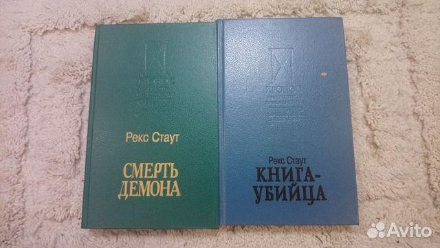 Книги Рекса Стаута