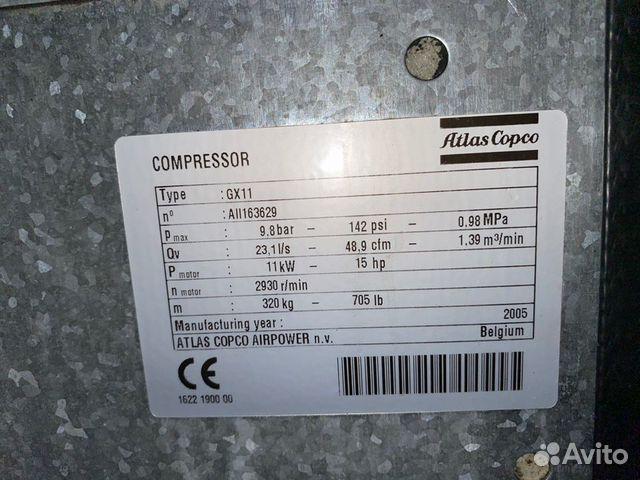Винтовой компрессор бу Atlas Copco  89030907050 купить 9