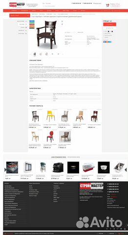 Готовый интернет-магазин сантехники и отопления  89676082788 купить 8