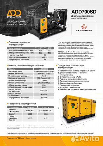 Генератор дизельный 500 кВт  84951453909 купить 4
