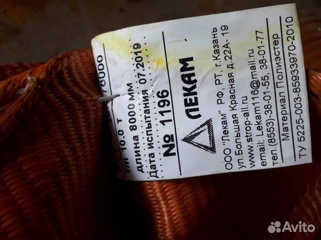 Строп-полотенце  89393892616 купить 2