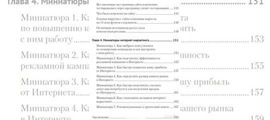 204de543ce0e5 Маркетинг в Интернете. Сайт, который зарабатывает купить в Санкт-Петербурге на  Avito — Объявления на сайте Авито