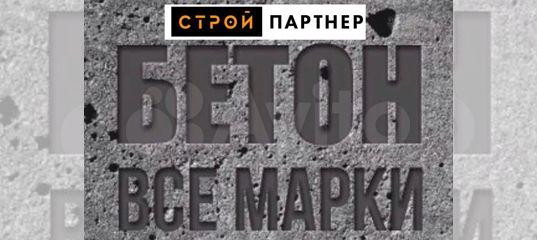 Бетон денисово купить бетон в пружанах