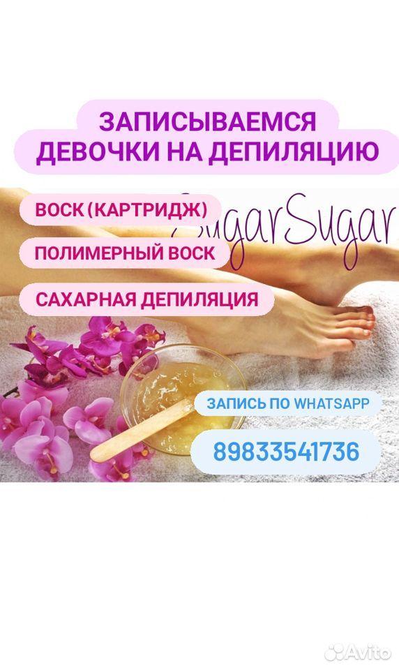 Сахарная,восковая депиляция  89833541736 купить 1