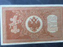 Банкнота 1 рубль 1898 г. купюра Шипов, Ложкин