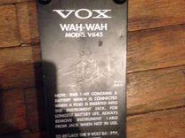 Гитарная Педаль экспресии vox- wah v845