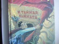 Гарри Поттер и Тайная комната (Росмен)