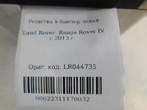 Решетка в бампер - Рэндж Ровер c 2013