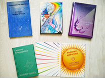 Книги по ритмологии — Книги и журналы в Геленджике