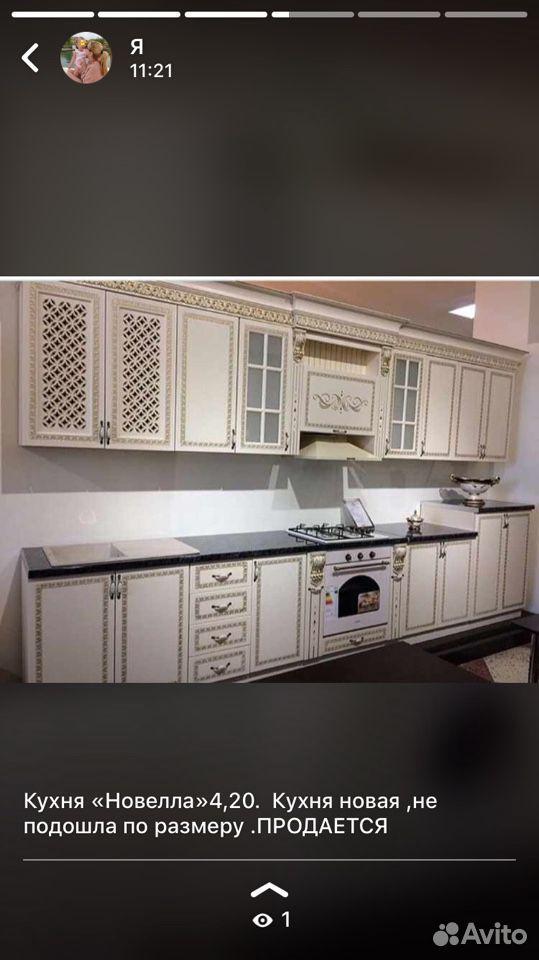 Кухонный гарнитур новая,не подошла по размеру.4,20  89285272818 купить 1