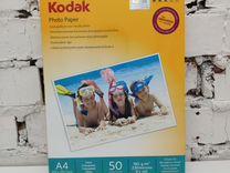 Фотобумага А4 глянцевая 180г/м 50л. Kodak