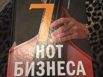 Книга «7 Нот Бизнеса»