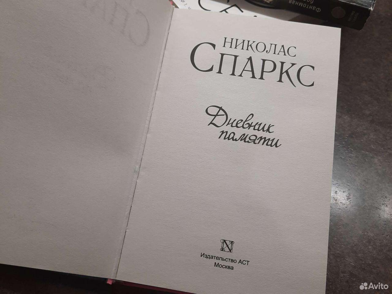 Книга Николас Спаркс  89233617830 купить 2