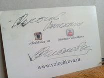 Открытка с подписью Волочковой
