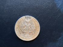 Монета Полтина 1845