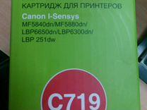 Картридж CS c719