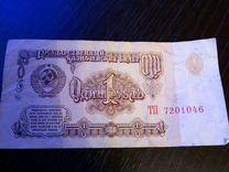 Банкнота 1 рубль 1961