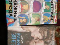 """Книги Джона Грина """"Виноваты звёзды"""" и """"Бумажные го"""