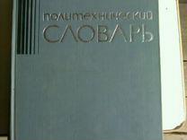 Продаю политехнический словарь