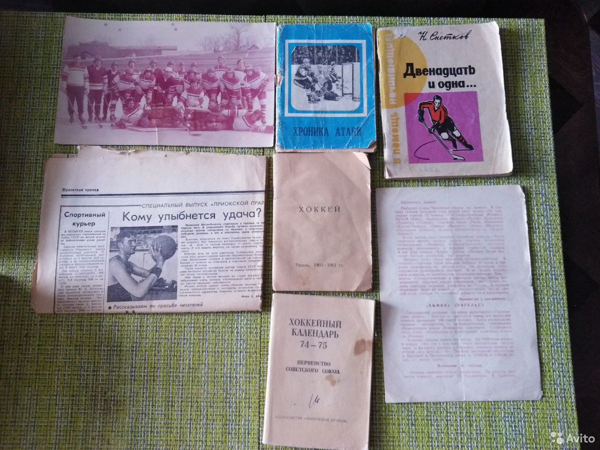Хоккей. книги, фото, вымпел,СССР
