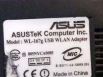 Usb wi-fi адаптер