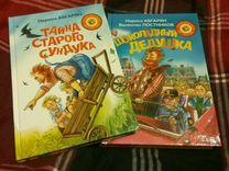 2 книги для детей