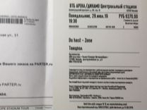 Билет на концерт Rammstein, танцпол, Москва, 29.07