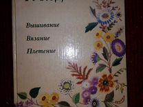 Книга рукоделие