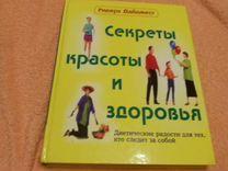 Книга о красоте и здоровье