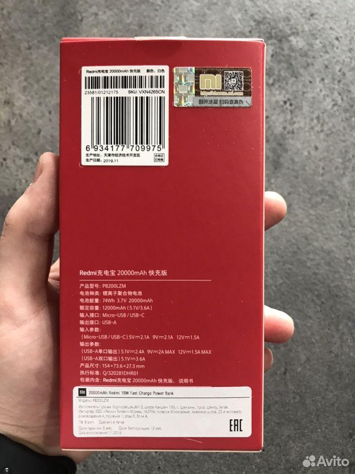 Powerbank Xiaomi Redmi 20000mah  89105406215 купить 2