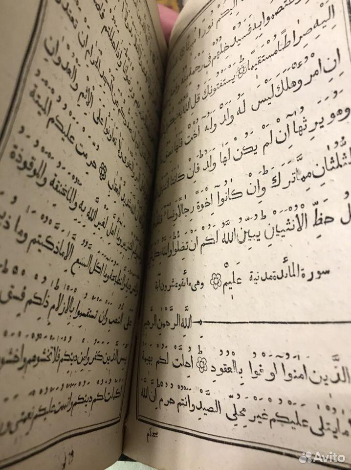 Кораны рукописные старинные  89124873993 купить 9