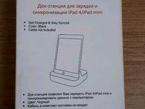 Зарядная док-станция для iPad4/iPad mini