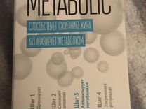 Metabolic для сжигания жира