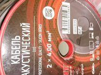 Кабель акустический 2*4мм2