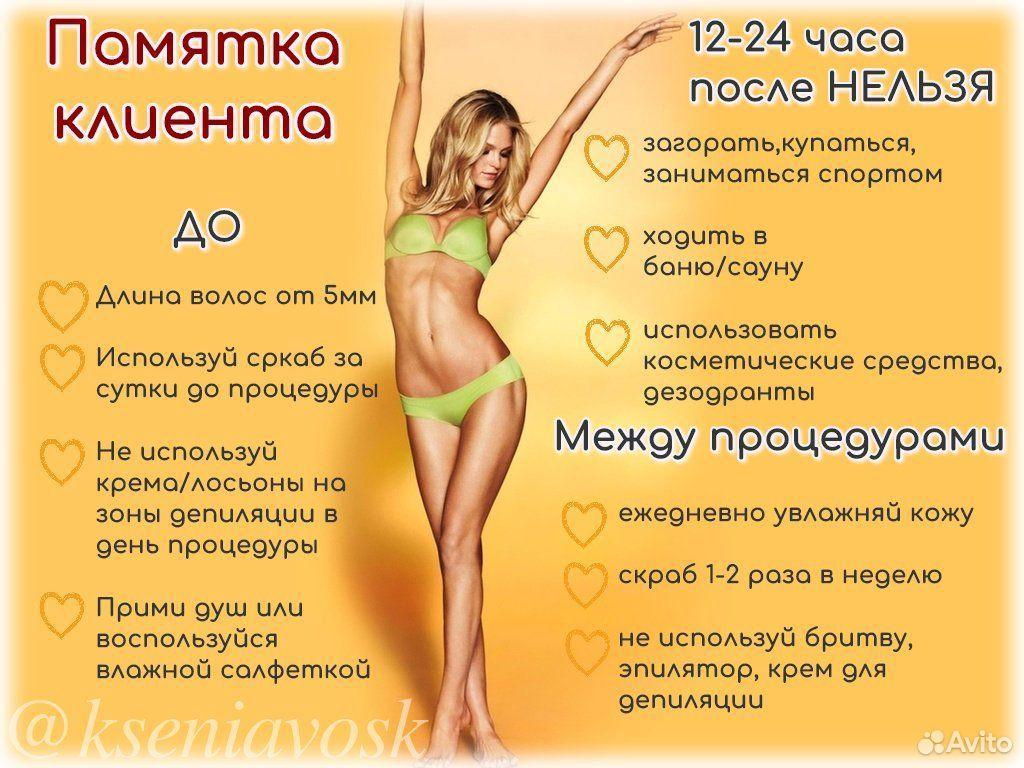 Waxing  89218511778 buy 4